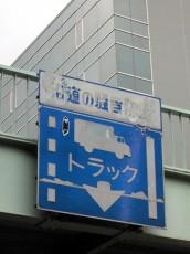 Tokyo - 7/2005